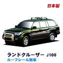 ★割引クーポン配布中★トヨタ ランドクルーザー J100 ルーフ...