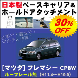 MAZDA:mazda マツダ プレマシー CP8W ルーフレール無車専用 平成11年4月〜平…