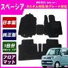 【高品質】純正型フロアマット【スズキ】スペーシアブラックカラー
