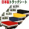 新発想!軽トラがカラフルでおしゃれに目立っちゃう!【軽トラック用カラー荷台カバー(荷台シート)全4色】安心の日本製・高品質サイズ1.9m×2.1m
