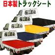 新発想!軽トラがカラフルでおしゃれに目立っちゃう!【軽トラック用 荷台カバー全4色】安心の日本製・高品質 サイズ1.9m×2.1m荷台シート/トラックシート/キャリィ/ハイゼット/ミニキャブ/クリッパー/サンバー/スクラム/ピクシス