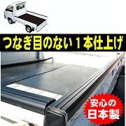 トラック プロテクター つなぎ目 キャリィ ミニキャブ クリッパー サンバー スクラム ピクシス