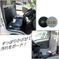 軽トラック運転席用シートカバー