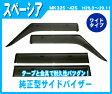 SUZUKI:suzukiスズキ スペーシア/スペーシアカスタム/カスタムZ spacia MK32S ・ MK42S 平成25年3月〜 純正型サイドバイザー/ドアバイザー ワイドタイプ バイザー取付説明書付