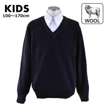 スクール セーター 子供 こども ウール混 無地 ネイビー 紺 Vネック 100〜170cm 入学 学校 制服