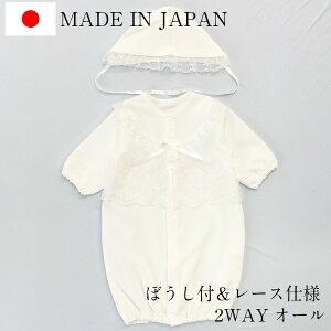セレモニードレス 2点セット 日本製 ベビー 新生児 ぼうし付 レース 2way ドレス カバーオール 50cm〜70cm