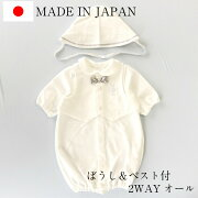セレモニードレス男の子お宮参り退院ドレスベスト帽子3点セット日本製ベビー新生児