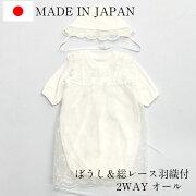 セレモニードレスレース帽子付き3点セット日本製綿100%お宮参り退院2wayドレスカバーオールベビー新生児