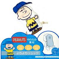 ヘッドガード よちよちリュック チャーリーブラウン PEANUTS ベビー キャラクター 頭 保護 防止 頭を守る リュック セーフティー クッション
