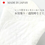 セレモニー レース おくるみ アフガン 日本製 綿100% 退院 お宮参り ベビー 新生児 フォーマル リボン 刺繍