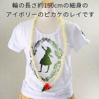 フラダンス レイ 首飾り ハワイアン ピカケロング L-27 14012