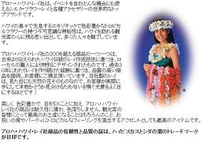 フラダンス レイ 首飾り ハワイアン ピカケ ローズバド タイニーリーフ L-102 13105