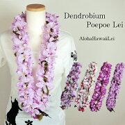 フラダンス レイ 首飾り ハワイアン デンドロビウム L-101 12280 パープル ホワイト ミックス 薄パープル アロハハワイレイ