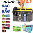 バッグの中にバッグ ?バッグインバッグ 7色 インナーバッグ レディース バッグ メール便のみ送料無料1♪