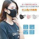 マスク 洗える 立体 予防 花粉 ウイルス 快適 男女兼用