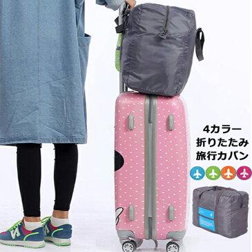 折りたたみ旅行カバン易バッグ ポケッタブル携帯サブバッグ メール便のみ送料無料1