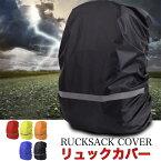 リュックカバー レインカバー 梅雨対策 バックカバー 防水 雨具 ザックカバー 反射材 通学 通勤 メール便のみ送料無料2♪ 4月1日から10日入荷予定