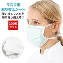 マスク 取り換えシート 200枚 使い捨て 予防 花粉症 ウ...