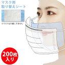 マスク用取り替えシート 使い捨て 200枚フィルター 予防