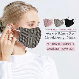マスク チェック柄 レディース 洗える 立体 通気性 快適 ファッション お洒落 調節 メール便送料無料1