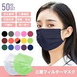 マスク 50枚入り カラーマスク 不織布 3層構造 使い捨て 色付き おしゃれ ノーズワイヤー メール便のみ送料無料