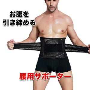 腰用サポーターベルト 通気性ベルト コルセット 姿勢矯正 腰痛対策 メール便のみ送料無料2♪
