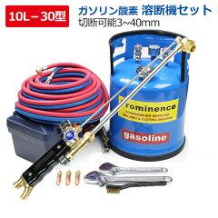 ガソリン溶断機10Lセット