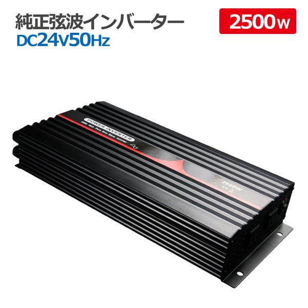純正弦波インバーター 2500W 24V 50Hz アウトドア キャンピングカー 防災 太陽光発電 発電機 変圧器