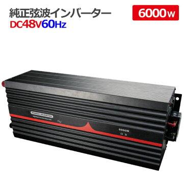 純正弦波インバーター 6000W 48V 60Hz アウトドア キャンピングカー 防災 太陽光発電 発電機 変圧器