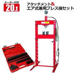 エアー兼用油圧プレス20トンメーター付アタッチメントセット