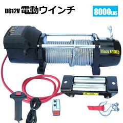 電動ウインチ8000LBS