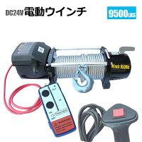 電動ウインチ9500LBS