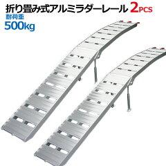 コンパクトタイプ折り畳み式アルミラダーレール500kg