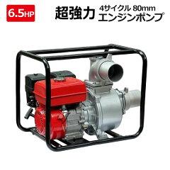 エンジンポンプ6.5HP