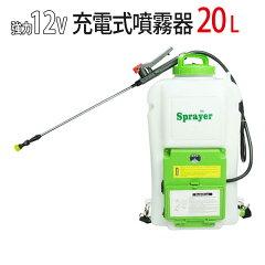 充電式噴霧器20Lセット