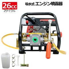 エンジン式噴霧器給水式