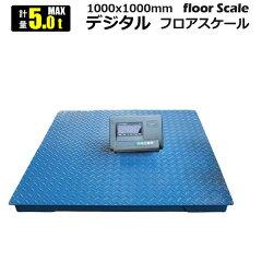 フロアスケール5000kg