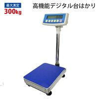 デジタル台はかり300kg