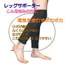 レッグサポーター ふくらはぎに着用するだけで血行を促す リン