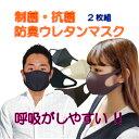 割引 夏用マスク 洗える制菌・抗菌・防臭ウレタンマスク 日本製 暑くない デザイン改良 通気性がいい リバーシブルでもOK 在庫あり プレゼントに最適