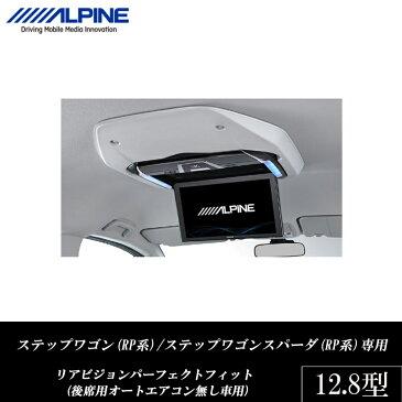 アルパイン ALPINE リアモニター設置用 取り付けキット ステップワゴン(RP系)ステップワゴンスパーダ(RP系)専用 12.8型 リアビジョン パーフェクトフィット (後席用オートエアコン無し車用)新品 KTX-H1005VG