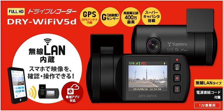 ユピテルドライブレコーダー/dry-wifiv5d
