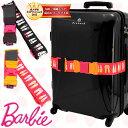 バービー Barbie!スーツケースベルト(ジェリーB)【ジェリー】48867 エース Ace レディース プレゼント ギフト[ゆうパケット不可]【あす楽】