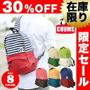 【30%OFFセール】【数量限定】チャムス CHUMS!ワンショルダーバッグ【スウェットナイロン】[One Shoulder] CH60-2009 メンズ ギフト レディース 斜めがけバッグ 人気 おしゃれ プレゼント マリポサ【送料無料】 プレゼント ギフト【あす楽】