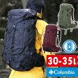 コロンビア Columbia!登山用リュック ザックパック バックパック 大容量 [ETO PEAK 35L BACKPACK] PU9809 メンズ ギフト レディース 【送料無料】 プレゼント ギフト カバン【あす楽】