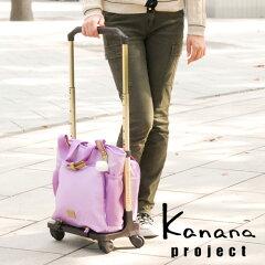 カナナプロジェクト Kanana project!普段使いでも大活躍♪取り外してトートバッグにもなる2way...