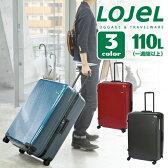 スーツケース キャリー ハード 旅行かばん!ロジェール LOJeL 【HORIZON/ホライゾン】[110L] lhoh-l(cf1369-l) メンズ レディース [通販]【送料無料】 プレゼント ギフト【あす楽】【ポイント10倍】
