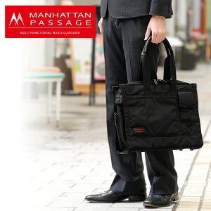 マンハッタンパッセージ MANHATTAN PASSAGE!ビジネスシーンをより快適に!トローリーバッグに...