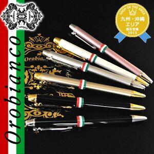 オロビアンコ・ルニーク!どんな席で出しても恥ずかしくない「大人の為の筆記用具」。イタリア...