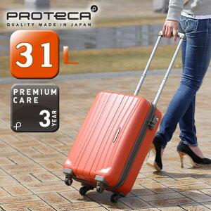 【1000円Quoカード】[31L] [1泊〜2泊用] [4輪] シンプルで美しいボディのスーツケース《ハード...